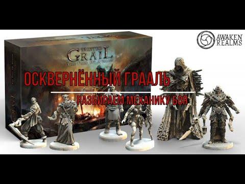 Tainted Grail - Оскверненный Грааль. Механика боя в настольной игре.