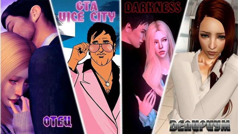 СТРИМ игры SIMS 4 GTA VICE CITY сериалы ОТЕЦ DARKNESS ДЕЛИРИУМ
