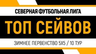Топ Сейвов 5x5 10 тур