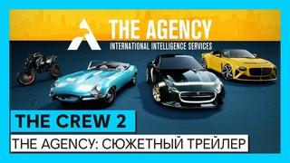 The Crew 2: The Agency – сюжетный трейлер