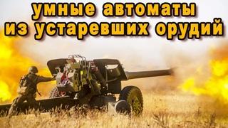 Генералов НАТО пробил озноб ужаса российские спецы из устаревших орудий делают умную артиллерию