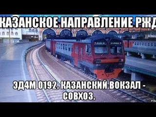 Trainz Simulator 12. Казанское направление. обычная скоростная ЭД4М 0192. Казанский вокзал - Совхоз.
