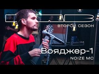 Noize MC feat. Therr Maitz 一 Вояджер-1 (LAB с Антоном Беляевым)