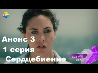 Сердцебиение 1 сезон 1 серия Анонс 3 новый сериал 2017 г