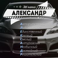АлександрГолев