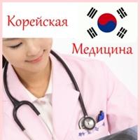 ☯ Лечение и отдых в Корее ☯