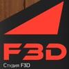 Студия F3D: Cinema 4D, After Effects, Sony Vegas