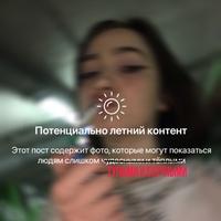 Виктория 'акимова
