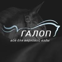 Конный интернет-магазин «Галоп»