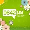 Луганск ◄ Новости - Афиша ► 0642.ua