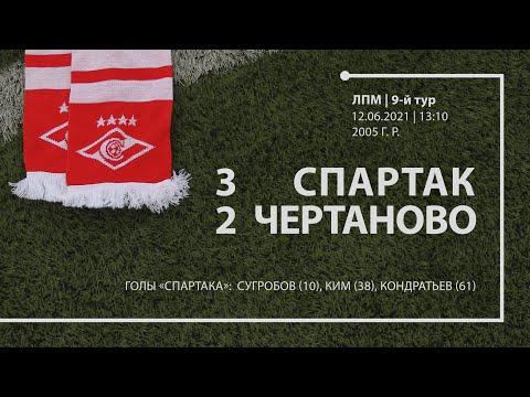 Обзор матча Спартак Чертаново команды 2005 г р 3 2