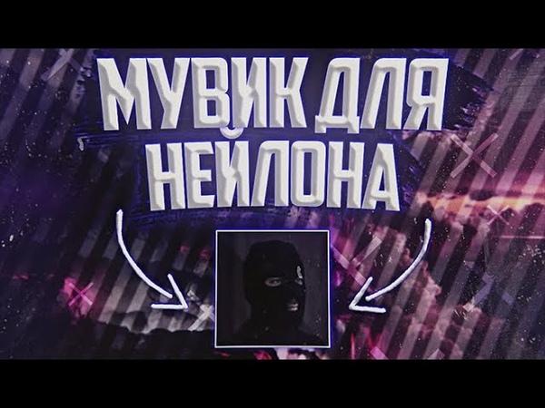 Мувик для Нейлона CS GO Movie Мувик 🔥