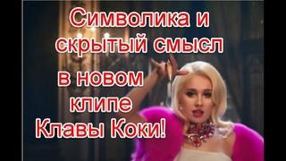 """Скрытый смысл и символика в новом клипе Клавы Коки на песню """"Пьяную домой"""" #клавакока #пьянуюдомой"""