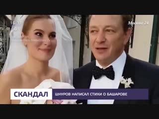 Шнуров написал стихи про Башарова