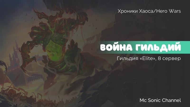 Хроники Хаоса Блокбастер Война Гильдий Играем вместе с Жорой Гильдия Elite 8 сервер