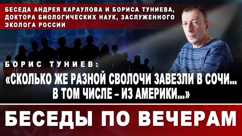 Эколог Борис Туниев: Сколько же разной сволочи завезли в Сочи В том числе из Америки