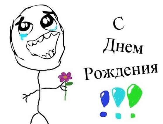 Поздравления с днем рождения подруге мемы