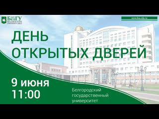 День открытых дверей НИУ БелГУ г.Белгород  в прямом эфире!