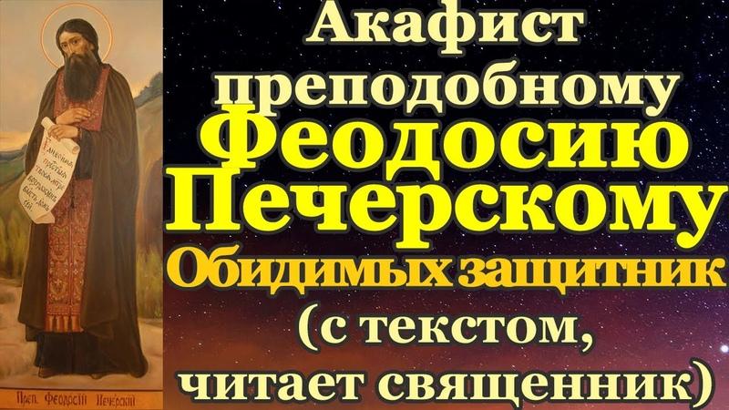 Акафист святому Феодосию Печерскому чудотворцу