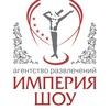 """""""Империя Шоу"""" - организация праздников г. Москва"""