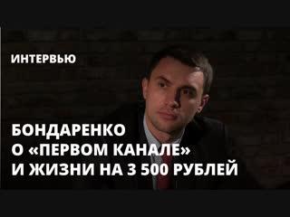 Депутат Николай Бондаренко о Первом канале и жизни на 3 500 рублей