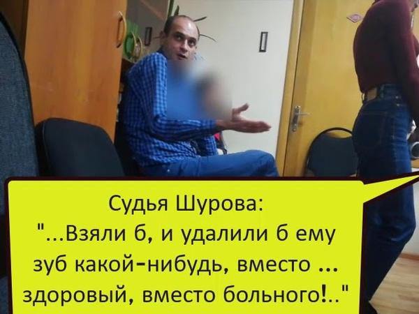 Судья Шурова рвите им здоровые зубы