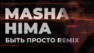 Masha Hima - БЫТЬ ПРОСТО (Remix) (Lyric Video)
