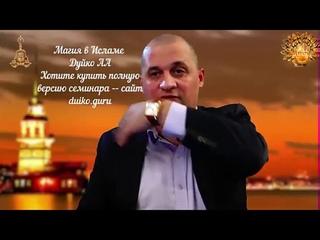 ✨Высокая температура Исцеление✨Магия в Исламе Эзотерика тайные знания Дуйко АА