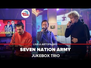Jukebox Trio - Seven Nation Army (The White Stripes cover) (LIVE Авторадио, шоу Мурзилки Live, )