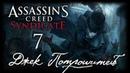 Assassins Creed: Syndicate - DLC Джек Потрошитель - Прохождение игры на русском 7 PC