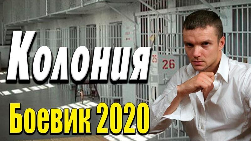 Отличное кино про побег Колония Русские боевики 2020 новинки