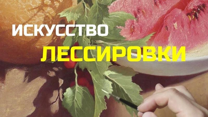 Лессировка в живописи Урок живописи маслом Юрий Клапоух 2019