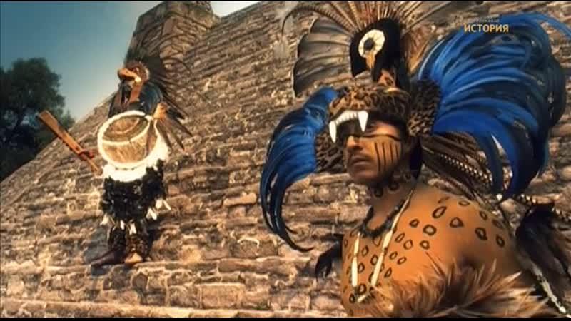 Имперские игры Ацтеки война в Новом Свете