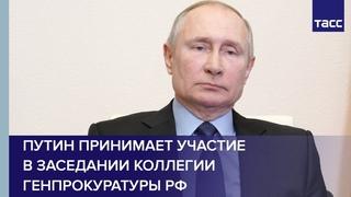 Путин принимает участие в заседании коллегии Генпрокуратуры РФ
