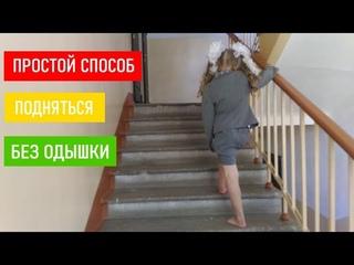 Без одышки подняться по лестнице можно в любом возрасте. Рассказываю, как