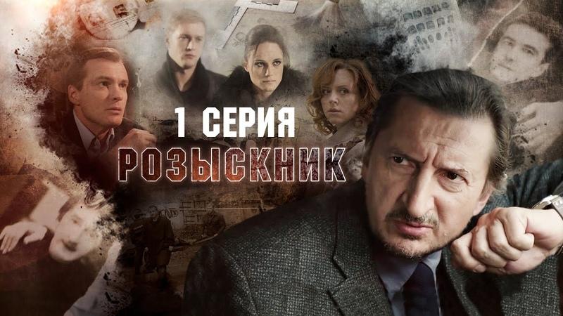 Розыскник 1 серия Все серии уже на канале