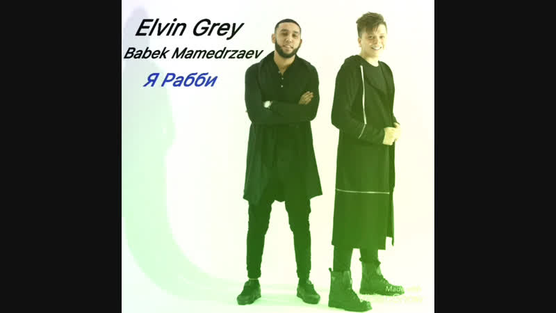 Elvin Grey Babek Mamedrzaev - Я Рабби®