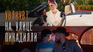 MONATIK & Лайма Вайкуле — УВЛИУВТ на улице Пикадилли (При участии Lida Lee, Nino Basilaya)
