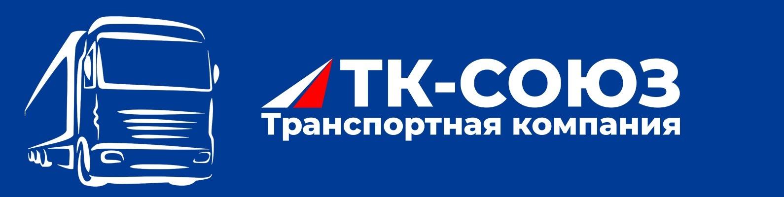Транспортная компания союз официальный сайт сайт создание чата