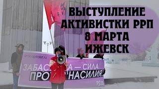 Выступление Евгении Вильдановой на митинге 8 марта, Ижевск