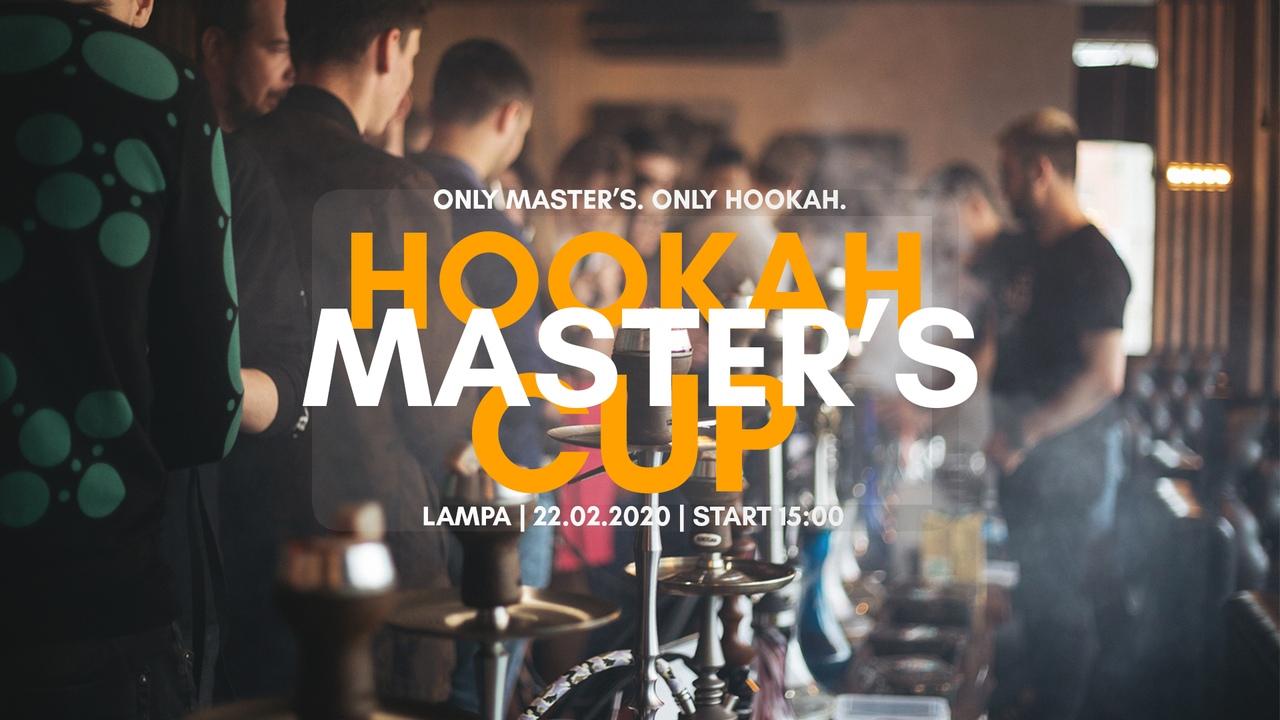 Афиша Ижевск HOOKAH MASTER'S CUP Ижевск (18+)