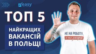 ТОП 5 найкращих вакансій в Польщі у 2020 році