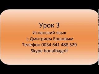 Урок 03 Испанский язык бесплатно с Дмитрием Ершовым