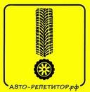 Фотоальбом Авто Репетиторрфа
