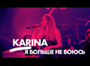 Karina - Я больше не боюсь • concert