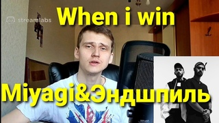 ПАРЕНЬ ПОЁТ МИЯГИ ПЕСНИ ПОД ГИТАРУ Miyagi&Эндшпиль - When I win (cover by AMINOV)