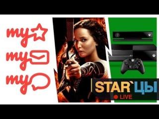 STAR'цы Live - , Голодные игры: И вспыхнет пламя, Xbox One