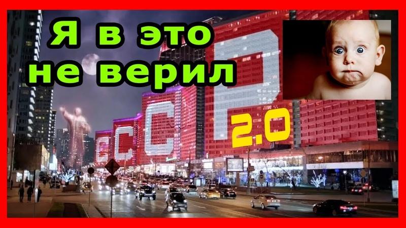 ШОК Я в это не верил Раскрыли факты о восстановлении СССР 2 0