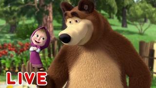 🔴 ПРЯМОЙ ЭФИР! LIVE Маша и Медведь 👱♀️🐻 Любимый мультик целый день! 🎥