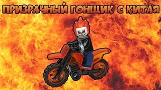 Призрачный Гонщик c КИТАЯ LEGO Marvel  | Ghost Rider Unofficial Lego Minifigures